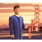 日和よし貴/蝦夷地 羽幌港/人生おんな節 【CD】