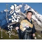細川たかし/北岳 【CD】