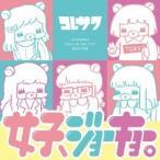 コレサワ/女子、ジョーキョー。 【CD】