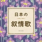 (童謡/唱歌)/日本の叙情歌 【CD】