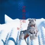 (V.A.)/沖縄の島唄〜ポップス〜 【CD】