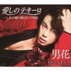 氷川きよし/愛しのテキーロ/男花(シングルバージョン)《Aタイプ》 【CD】