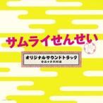 井筒昭雄/テレビ朝日系 金曜ナイトドラマ 「サムライせんせい」 オリジナルサウンドトラック 【CD】