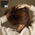 NakamuraEmi/NIPPONNO ONNAWO UTAU BEST 【CD】