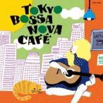 (V.A.)/TOKYO BOSSA NOVA CAFE 【CD】
