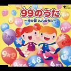 (教材)/99のうた 〜掛け算 九九のうた〜 【CD】