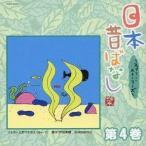 (趣味/教養)/日本昔ばなし 〜フェアリー・ストーリーズ〜 第4巻 【CD】