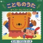 (キッズ)/こどものうた ベスト・セレクション3 ミッキーマウス・マーチ 【CD】