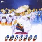 (伝統音楽)/総振付!!盆踊り決定盤集 【CD】