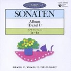 田村宏/ソナタ アルバムI 1番〜4番 【CD】