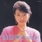 渡辺典子/渡辺典子 ベスト 【CD】