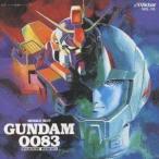 (アニメーション)/機動戦士ガンダム0083 STARDUST MEMORY 【CD】