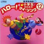 (オムニバス)/小学生のための「ハロー!マイ・ソング」(12)〜高学年向き(4) 【CD】