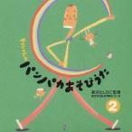 新沢としひこ/あそびうた大作戦シリーズ 新沢としひこ 「キリンくんのパンパカあそびうた」2 【CD】