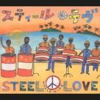 STEEL LOVE WORLD WIDE/スティール・ラヴ 【CD】