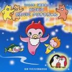 Yahoo!ハピネット・オンライン Yahoo!店(教材)/運動会 ☆ピコピコ かわいいクリオネちゃん 【CD】