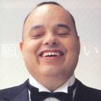 新垣勉/願い 〜愛と平和の歌〜 【CD】