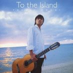 「大萩康司/島へ 【CD】」の画像