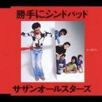 サザンオールスターズ/勝手にシンドバッド 【CD】