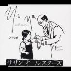サザンオールスターズ/Ya Ya (あの時代を忘れない) 【CD】