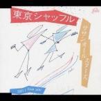サザンオールスターズ/東京シャッフル 【CD】