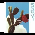 サザンオールスターズ/さよならベイビー 【CD】