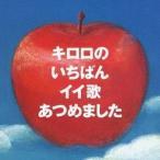 Kiroro/キロロのいちばんイイ歌あつめました 【CD】