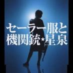 星泉(長澤まさみ)/セーラー服と機関銃 【CD】