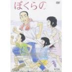 ぼくらの 第3巻 【DVD】