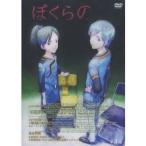 ぼくらの 第4巻 【DVD】