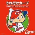 Yahoo!ハピネット・オンライン Yahoo!店(スポーツ曲)/それ行けカープ 〜広島東洋カープ Stadium Sound Track 【CD】