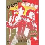 昭和八十三年度  ひとり紅白歌合戦  DVD
