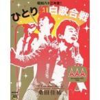 昭和八十三年度  ひとり紅白歌合戦  Blu-ray