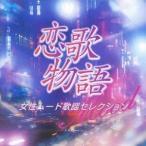 (オムニバス)/恋歌物語 女性ムード歌謡セレクション 【CD】