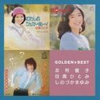 北村優子/ゴールデン☆ベスト 北村優子・目黒ひとみ・しのづかまゆみ 【CD】