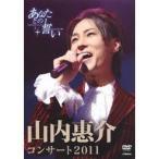 山内惠介コンサート2011〜あなたとの誓い〜 【DVD】