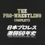 Yahoo!ハピネット・オンライン Yahoo!店(スポーツ曲)/ザ・プロレスリング完全版〜日本プロレス激闘60年史 【CD】