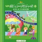 (教材)/きらきらピアノ こどものポピュラーメロディーズ 2 【CD】