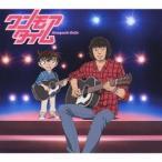 斉藤和義/ワンモアタイム 【CD】
