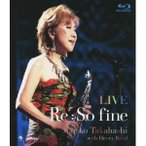 高橋真梨子/LIVE Re : So fine 【Blu-ray】