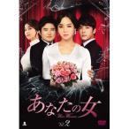 あなたの女 DVD-BOX2 【DVD】