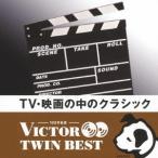 (クラシック)/TV・映画の中のクラシック 【CD】