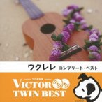 (ワールド・ミュージック)/ウクレレ コンプリート・ベスト 【CD】