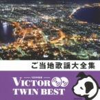 (V.A.)/ご当地歌謡大全集 【CD】