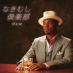 ジェロ/なきむし倶楽部 【CD】
