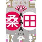 桑田佳祐 Act Against AIDS 2013 昭和八十八年度!第二回ひとり紅白歌合戦 【Blu-ray】