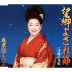 花京院しのぶ/望郷よされ節 【CD】