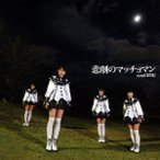 nanoCUNE/悲劇のマッチョマン《初回限定盤A》 【CD】