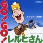 シュプール音楽隊/GO!GO!レルヒさん 【CD】