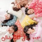 ウルトラガール/No.1/無我夢中《初回限定とら盤》 【CD】